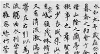 王羲之书法交易哪里好拍卖