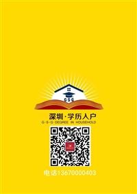 宝安大专学历深圳人才引进流程