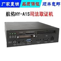 A1S多功能電子數據只讀設備PCI-E/SATA/USB3.0/IDE/多合一只讀鎖