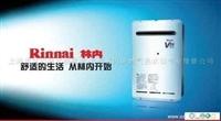 南京林內燃氣熱水器售后服務電話