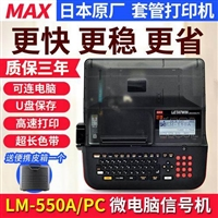 MAX线号机LM-390A升级替换型号LM-550A