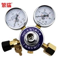 氧气减压阀YQY-6氧气减压器