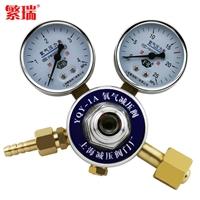 氧气减压器YQY-1A、YQY-11、YQY-12、YQY-14