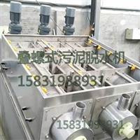 電鍍廠污泥脫水機 印染廠污泥脫水機 疊螺機