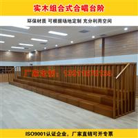 北京和声牌实木合唱台 学校音乐教室专用合唱台阶 厂家可定制