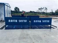 湘潭工地自动洗车设备现货直销