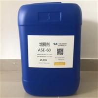 美成水性丙烯酸增稠剂ASE-60   水性助剂增稠剂