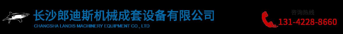 長沙郎迪斯機械成套設備有限公司