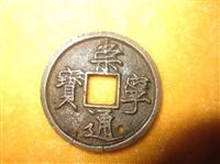 宋朝錢幣目前的價格是多少