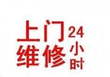 杭州三星冰箱各区统一维修点,余杭区服务站