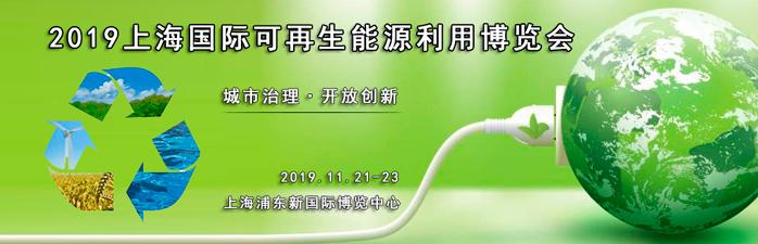 2019上海国际可再生能源利用博览会
