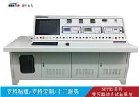 NDTTS-III变压器综合试验系统