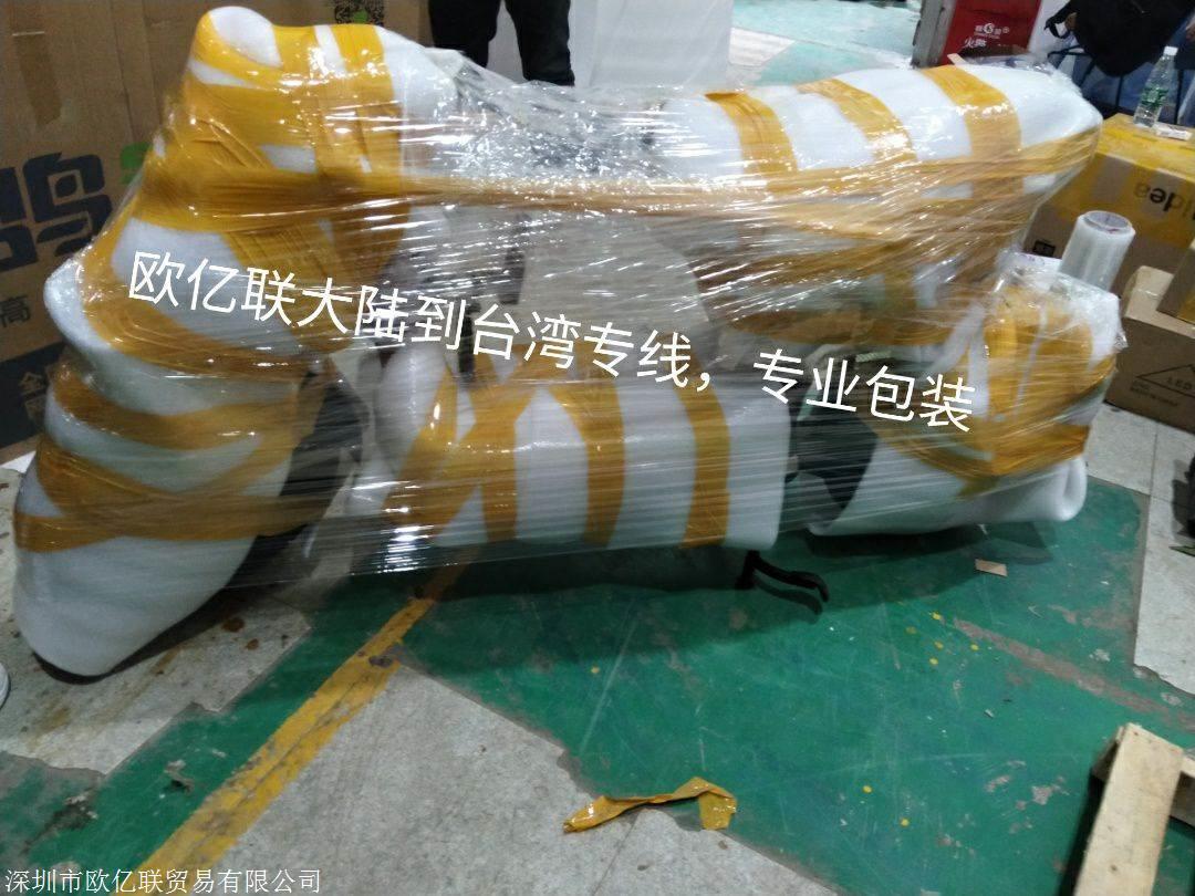 广东珠海淘宝商品,小包裹集运快递到台湾专线,可代收货款