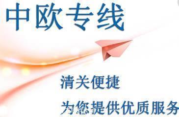 青海海北藏族自治州电动车,电池,铁运到欧洲专线,UPS双清到门