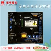 AVRSX440穩壓器  無刷發電機穩壓板  調壓器  電壓調節器