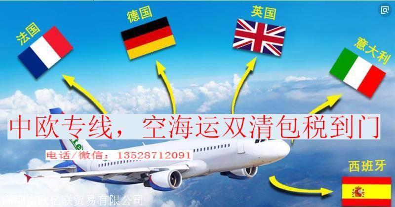 广东珠海化妆品海运到欧洲专线,双清到门