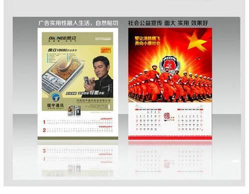 常州经开区广告设计公司 承接挂历台历印刷