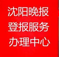 沈阳晚报广告部