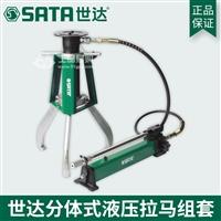 世达 SATA99014 分体式液压拉马
