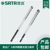 世达SATA96433预置式扭力扳手
