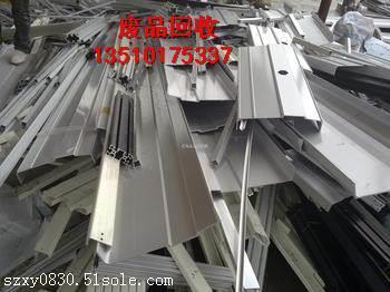 深圳宝安区废铝回收价格