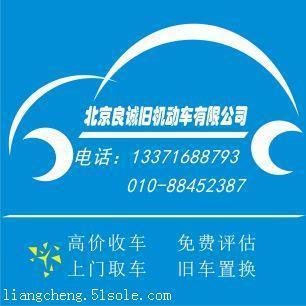 北京二手車市場電話