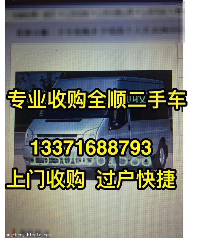 二手北京二手車市場品牌