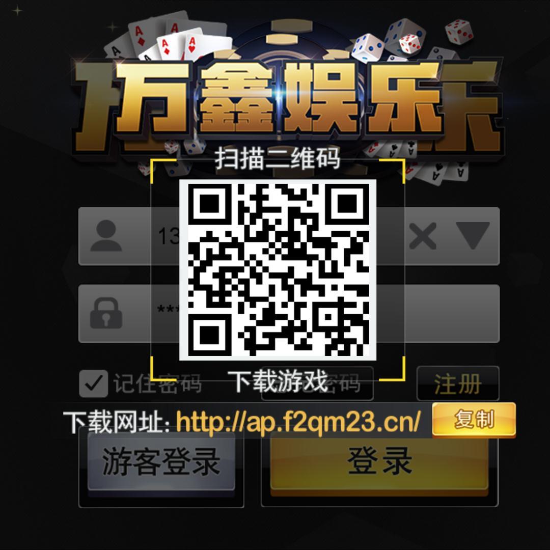 湖南正版万鑫娱乐客服 安全可靠