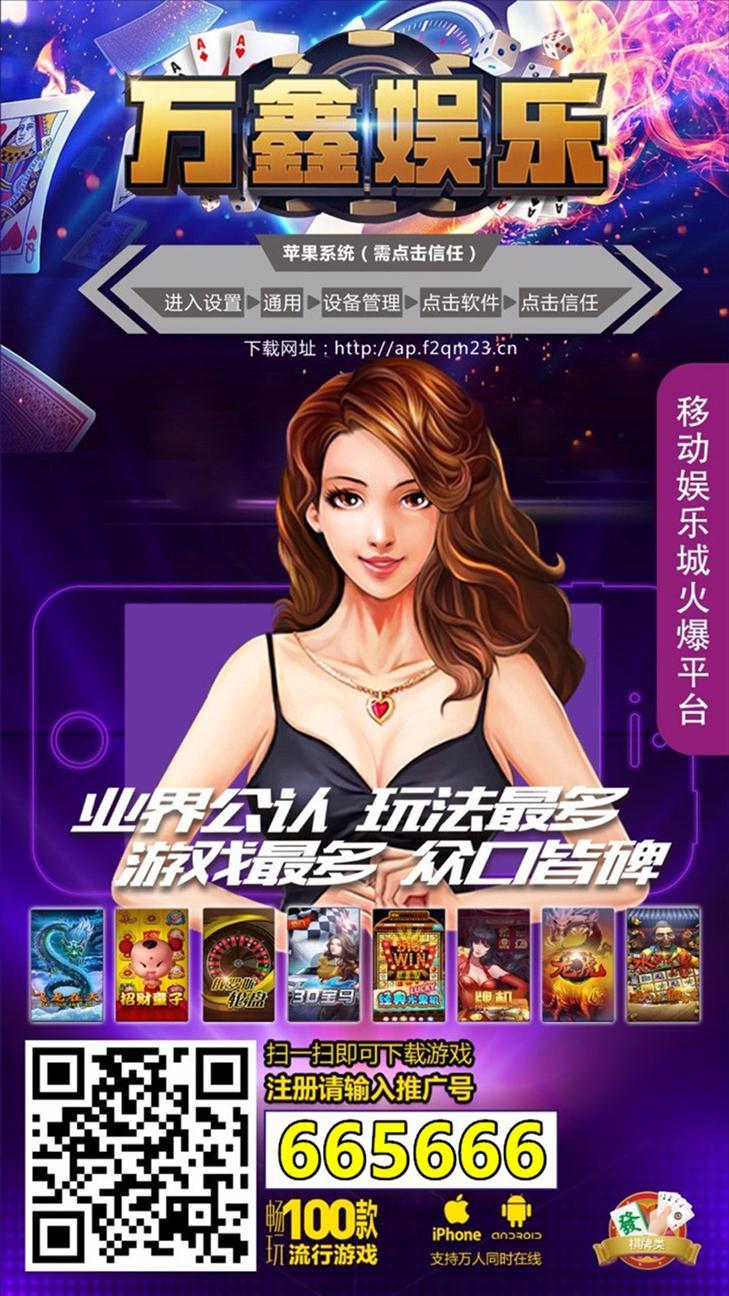 深圳赢钱的万鑫娱乐代理 安全可靠