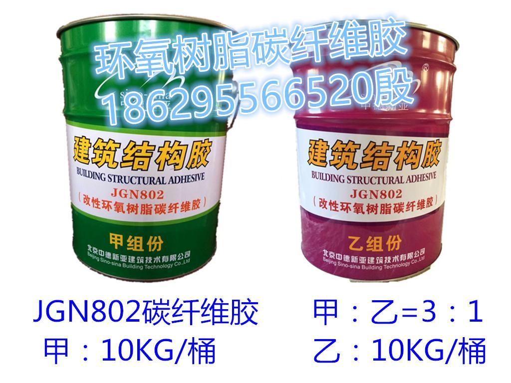 优质环氧树脂碳纤维胶厂家