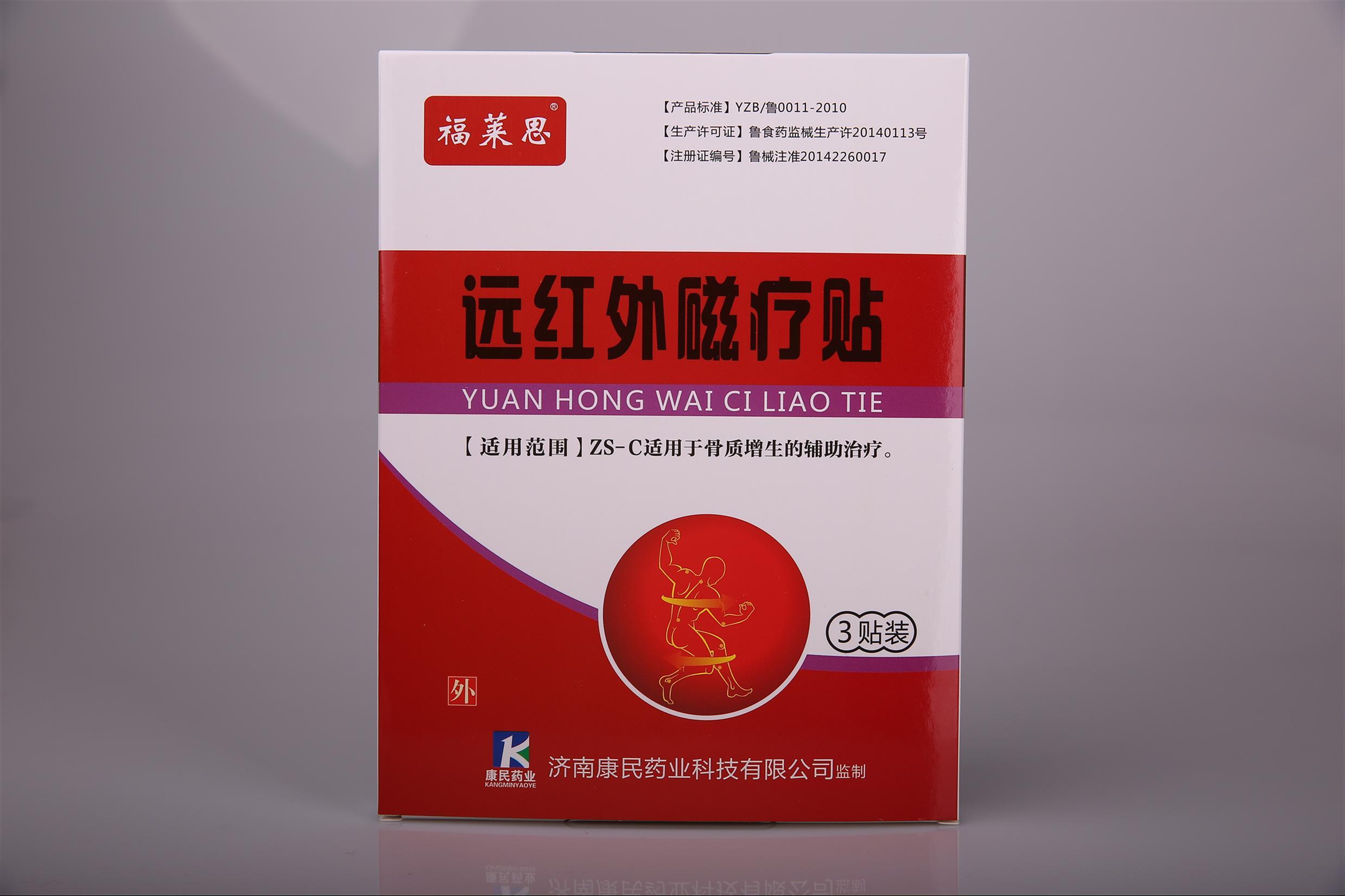 广州止咳贴销售价格