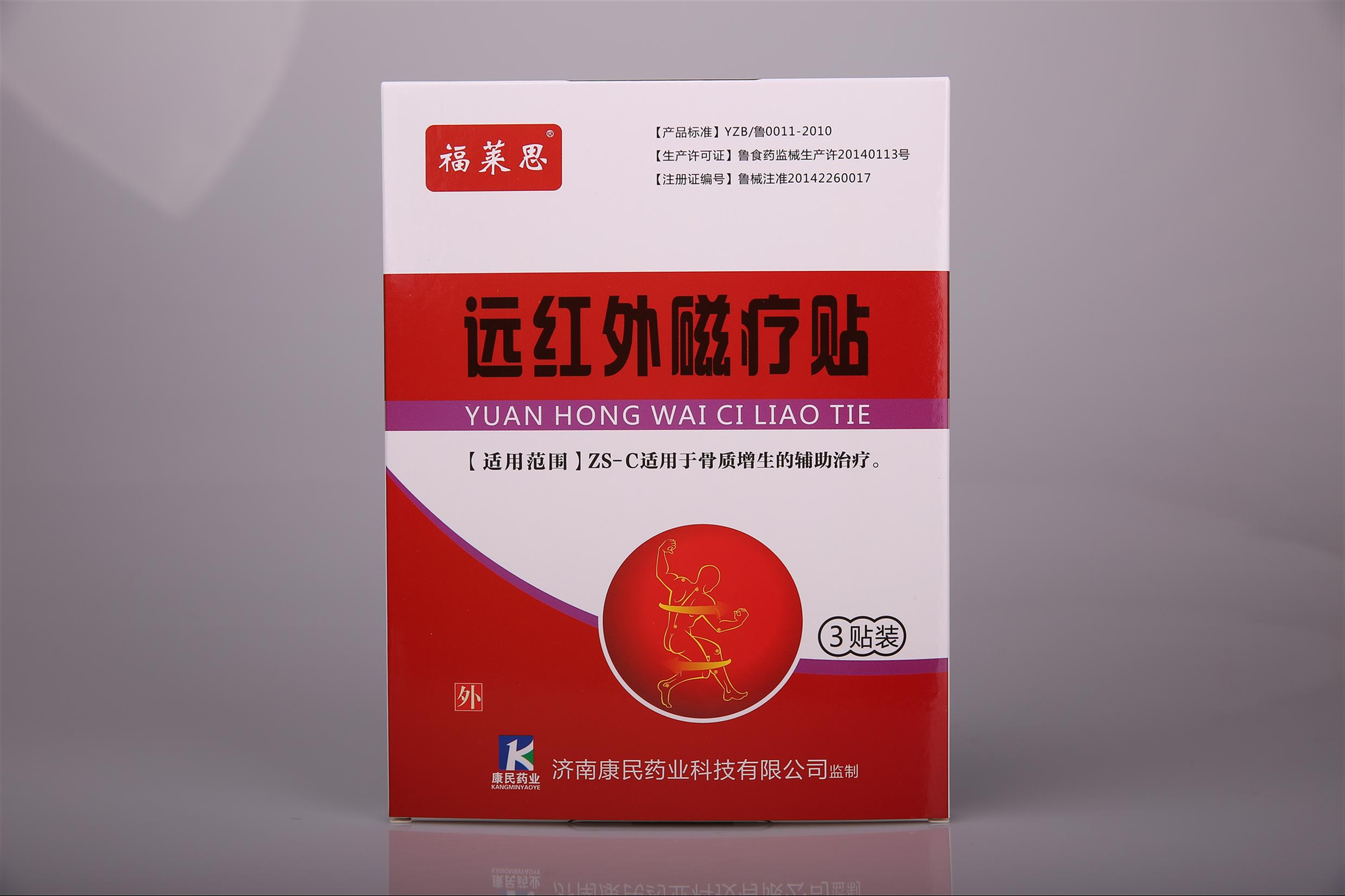 全新 广州止咳贴厂家直销 低价促销