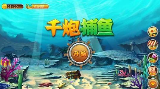 广州摇钱树捕鱼规则说明 2018年新版捕鱼游戏