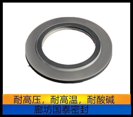 北京金属缠绕垫片报价 厂家直销  价格优惠