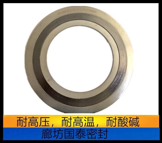 广州金属缠绕垫片报价 国泰化工