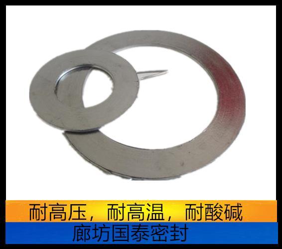 上海金属缠绕垫片批发价 厂家直销  价格优惠