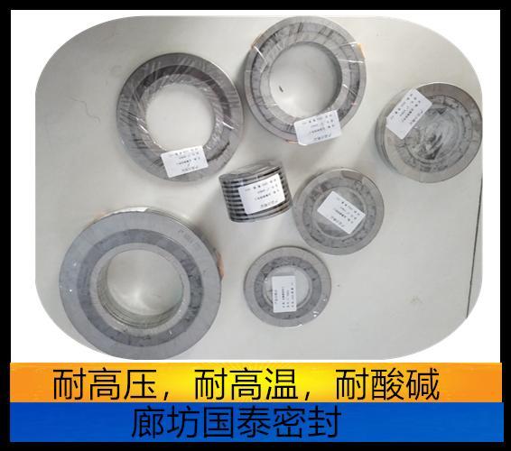 广州金属缠绕垫片批发价 国泰化工