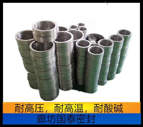 上海金属缠绕垫片价格 国泰化工