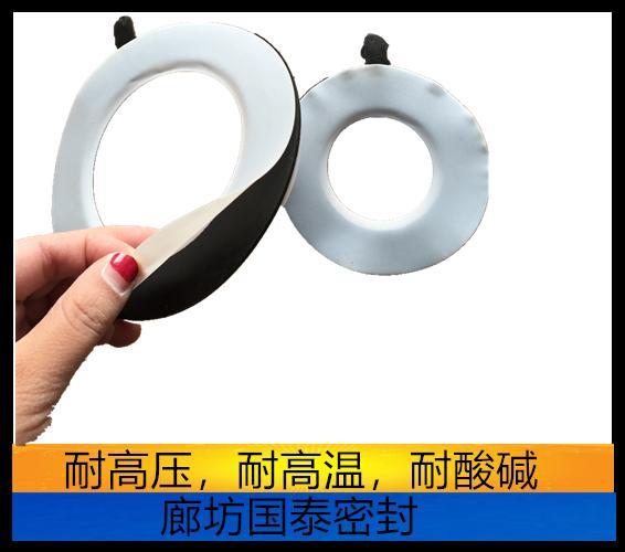 四氟包覆垫片费用 四氟包覆垫片 安全可靠