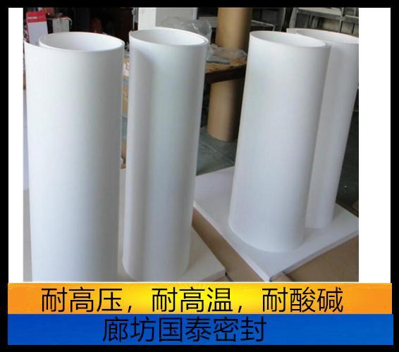 北京四氟板规格 抗腐蚀才是硬道理