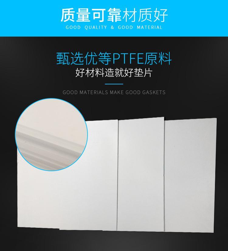 广州四氟板规格 四氟板供应商 全国热销