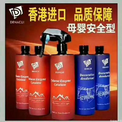 招商除甲醛药水 强效去除装修污染