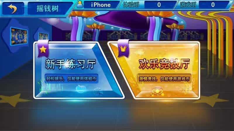 火爆的摇钱树捕鱼移动电玩城 香港星力