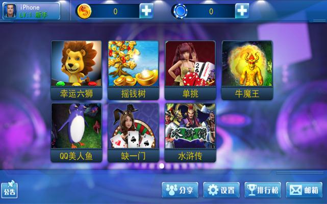 好玩的星力摇钱树捕鱼游戏平台 香港星力