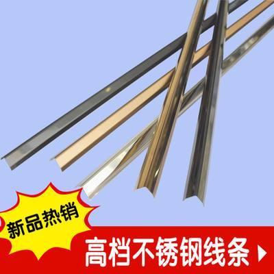 深圳不锈钢装修线条批发价格 快速出货 价格合理