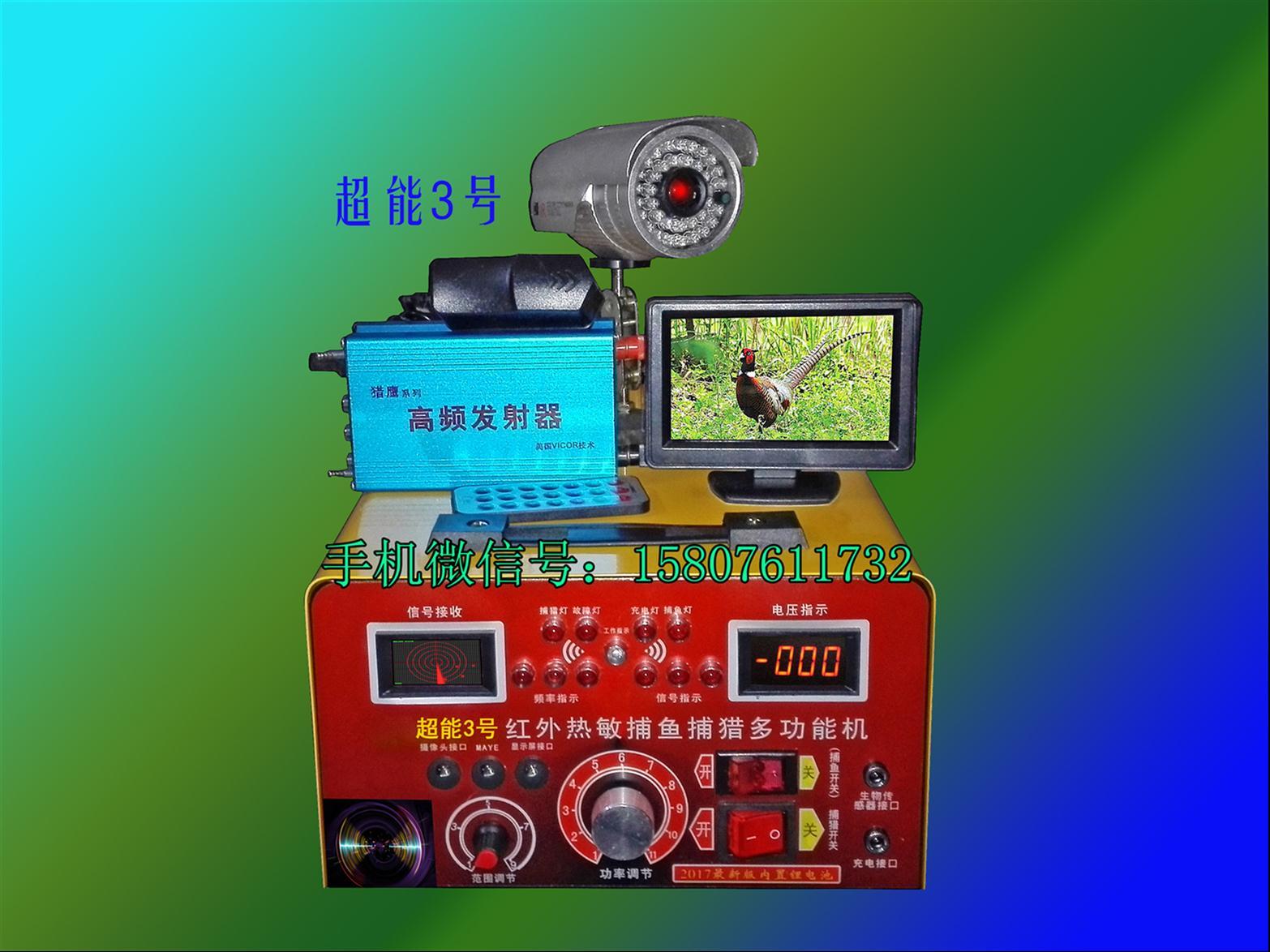 电子捕猎机器厂家 广东电子捕猎机器 重点推荐 超能