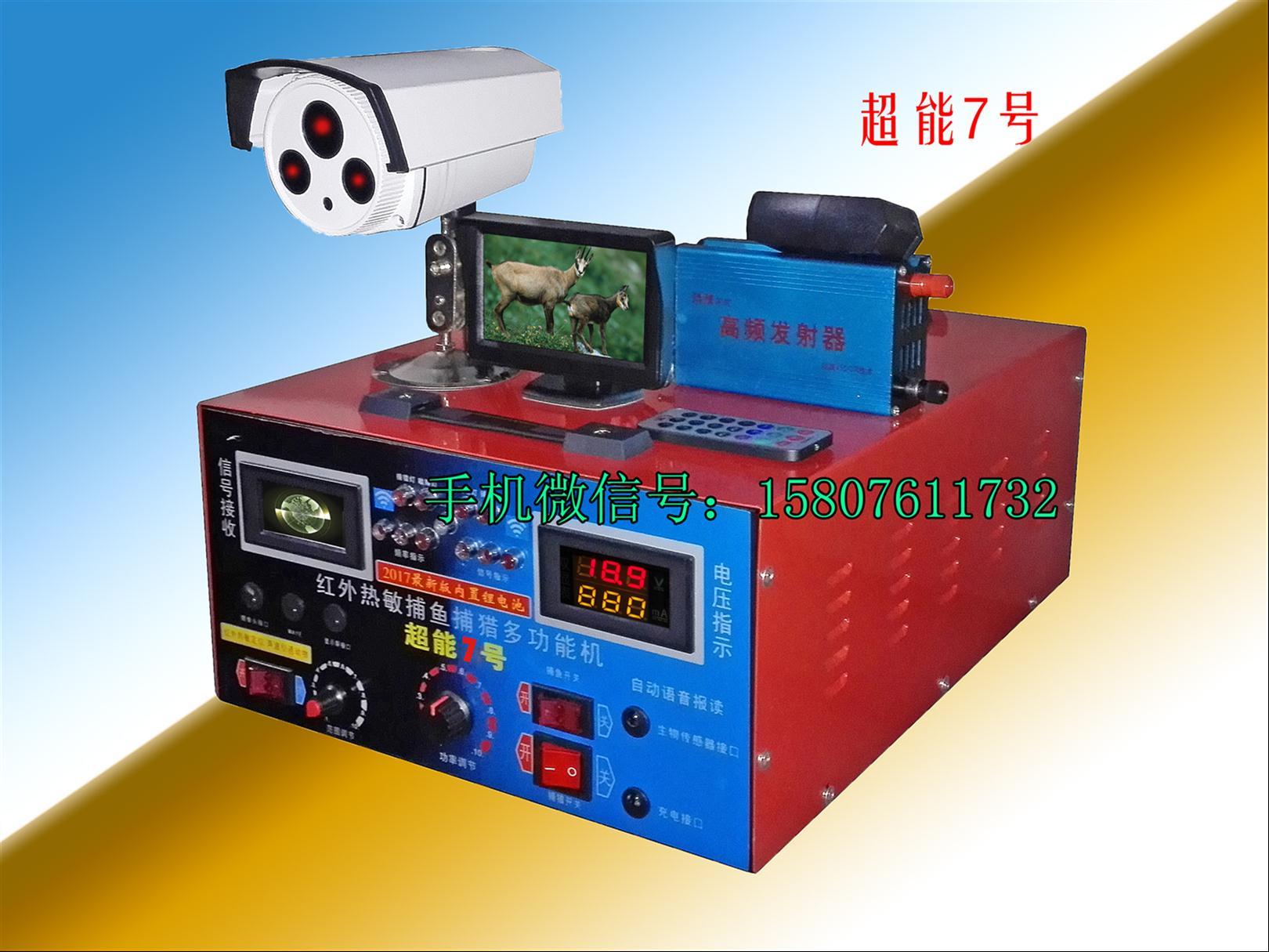 广州新款电子捕猎机器哪家质量好 价格实惠 超能