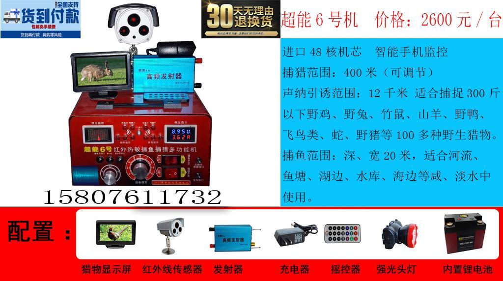 上海新款电瓶捕猎机哪里有卖 豪华品质 超能