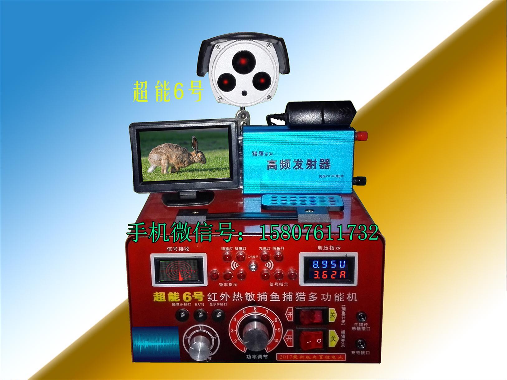 电瓶捕猎机多少钱 上海电瓶捕猎机 优质服务 超能