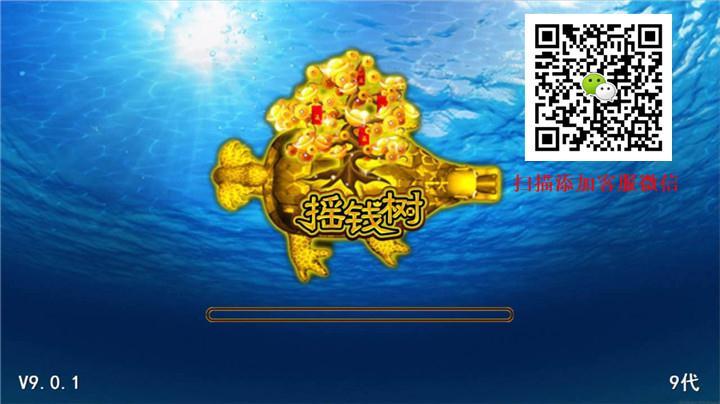 北京捕鱼游戏代理费用